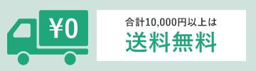 合計10000円以上は送料無料