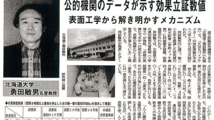 マンション管理新聞に掲載された「NMRパイプテクター」