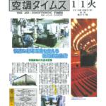 「空調タイムス」2019年1月1日発行の「空調タイムス」第2757号