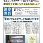 「産業経済新聞」 2019年11月29日 日刊27616号