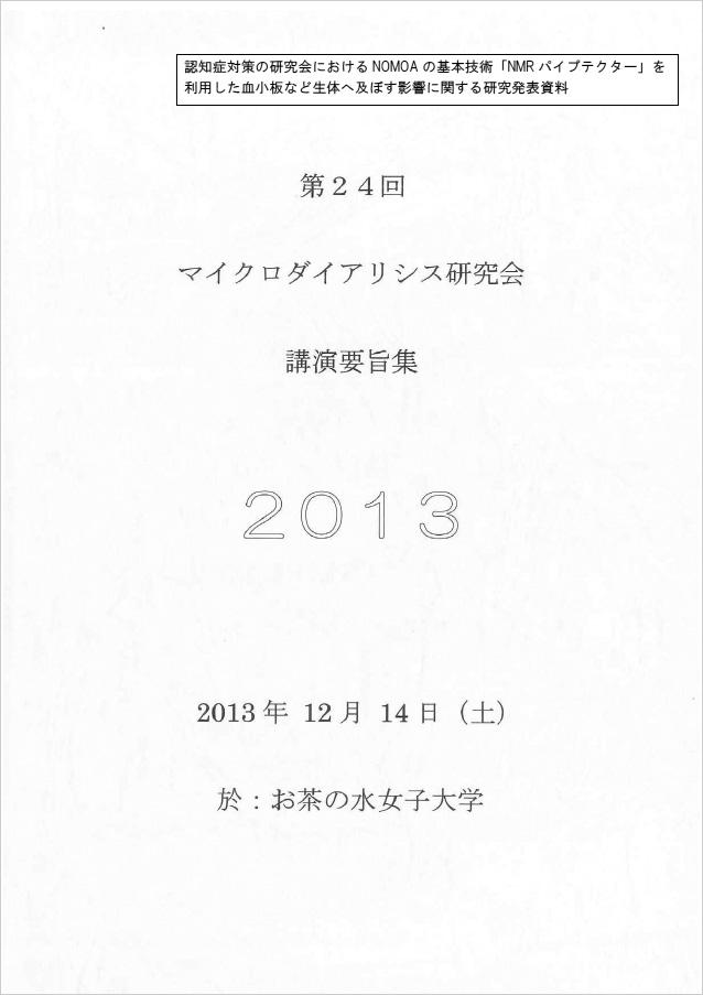 第24回 マイクロダイアリシス研究会(2013)