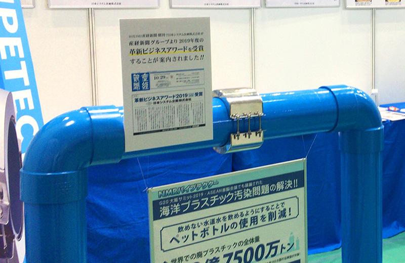 NMRパイプテクターの設置イメージ模型